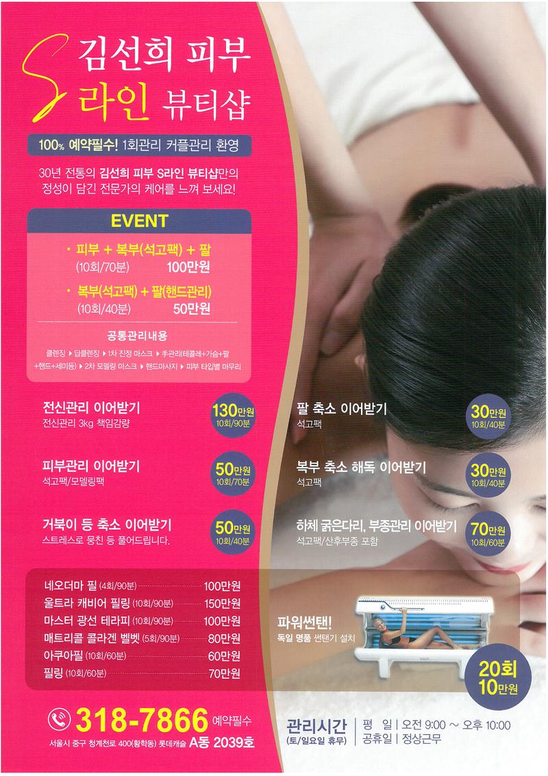 김선희_PNG_크기.png
