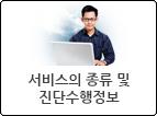서비스의 종류 및 진단수행정보