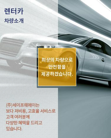 렌터카소개 차량소 최상의 차량으로안전함을제공하겠습니다.